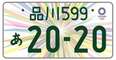 車の虹色のナンバープレート